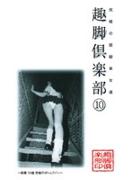 (111lx010)[LX-010] 究極の麗脚美女達 趣脚倶楽部 10 ダウンロード