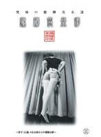 (111lx011)[LX-011] 究極の麗脚美女達 趣脚倶楽部 11 ダウンロード