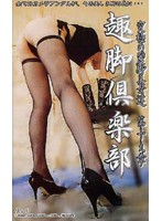 (111lx019)[LX-019] 究極の麗脚美女達 趣脚倶楽部 19 ダウンロード