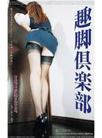 (111lx20)[LX-020] 究極の麗脚美女達 趣脚倶楽部 20 ダウンロード