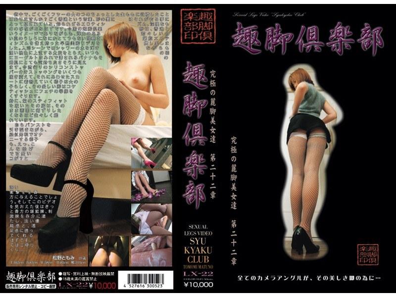 究極の麗脚美女達 趣脚倶楽部 22