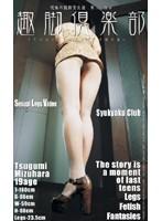 (111lx24)[LX-024] 究極の麗脚美女達 趣脚倶楽部 24 ダウンロード