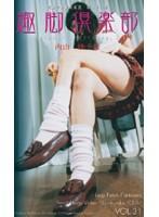 究極の麗脚美女達 趣脚倶楽部 31 ダウンロード