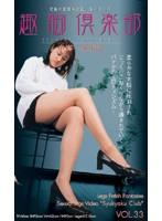 (111lx033)[LX-033] 究極の麗脚美女達 趣脚倶楽部 33 ダウンロード