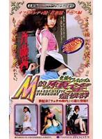 (111mb013)[MB-013] M的願望症候群 斉藤茜 ダウンロード