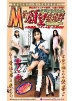 (111mc006)[MC-006] M的願望症候群 かぐや ダウンロード