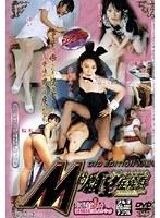 M的願望症候群 DVDエディション22 ダウンロード