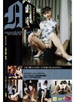 (111mfd00025)[MFD-025] M的願望症候群 DVDエディション26 ダウンロード