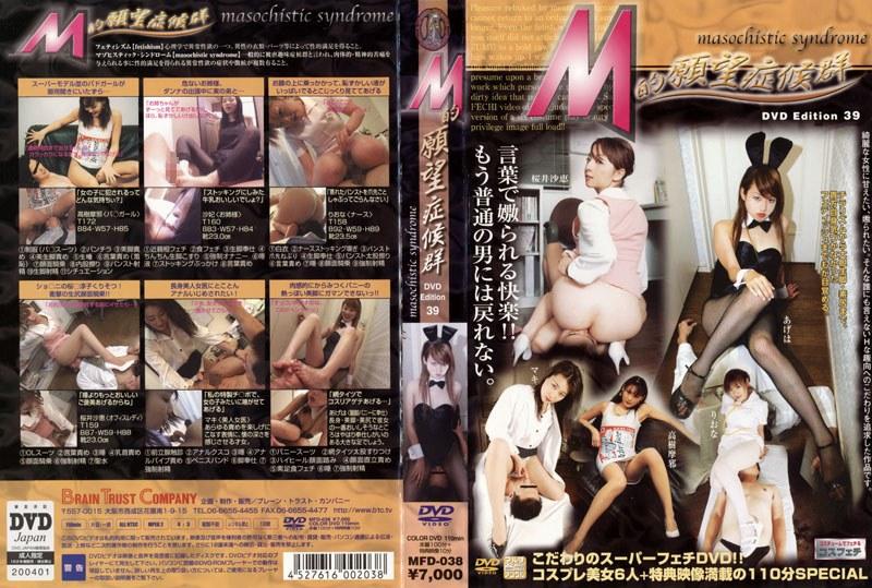 M的願望症候群 DVDエディション39