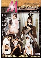 M的願望症候群 DVDエディション39 ダウンロード