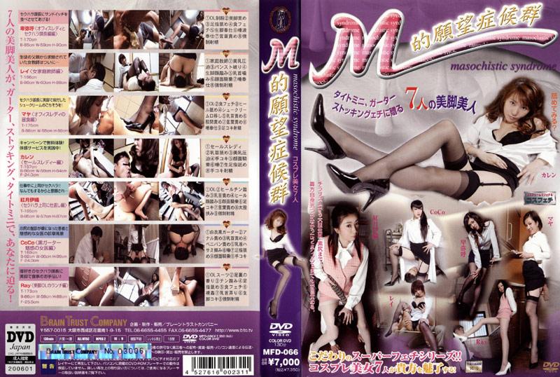 M的願望症候群 コスプレ美女7人