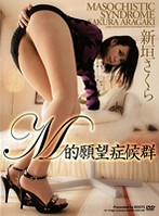 新垣さくら Sakura Aragaki Naughty Porn Show with a Strong Male... jp