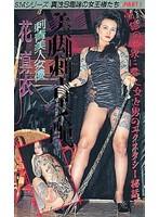 (111mh008)[MH-008] 美脚刺青支配 花真衣 ダウンロード