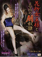(111mhd00059)[MHD-059] 花柳女王様と三匹のM奴隷 ダウンロード