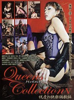 Queens Collection 5 ダウンロード