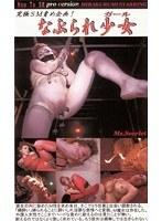 (111mk00002)[MK-002] なぶられ少女(ガール) Scarlet ダウンロード
