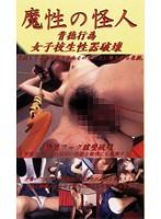 (111ms00007)[MS-007] 魔性の怪人 vol.7 ダウンロード