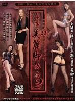 (111mxd00006)[MXD-006] 新世紀21 女神の素脚奉仕 真性美麗脚依存 2 ダウンロード
