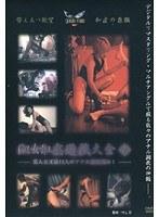 (111mxd013)[MXD-013] 淑女肛姦遊戯大全 2 ダウンロード