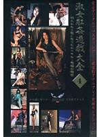 (111mxd015)[MXD-015] 淑女肛姦遊戯大全 4 ダウンロード