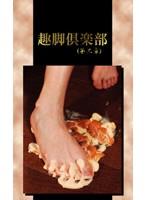 (111nlx003)[NLX-003] 趣脚倶楽部 第三章 ダウンロード