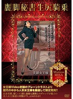 (111qls00017)[QLS-017] 麗脚秘書生尻騎乗 美鎖女王様 ダウンロード