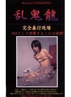 (111rk00003)[RK-003] 乱鬼龍 3 ダウンロード
