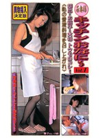 若奥様キッチンおなに〜 Vol.1 ダウンロード