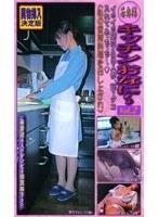 (111sbo004)[SBO-004] 若奥様キッチンおなに〜 Vol.2 ダウンロード