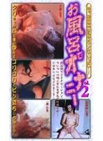 お風呂でオナニー Vol.2 ダウンロード