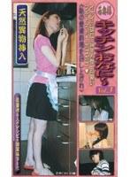 若奥様キッチンおなに〜 Vol.3 ダウンロード
