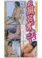 お風呂でオナニー Vol.3 ダウンロード