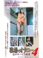 (111sbo012)[SBO-012] 職場deオナニー Vol.4 ダウンロード