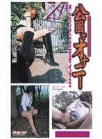 公園でオナニー Collection.1 ダウンロード
