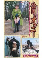 公園でオナニー Collection.3 ダウンロード