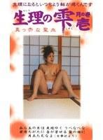 (111se01)[SE-001] 生理の雫 月の巻 壱 ダウンロード