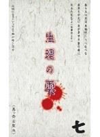 (111se07)[SE-007] 生理の雫 七 ダウンロード