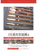 (111tol00001)[TOL-001] OL更衣室盗撮 1 ダウンロード