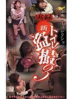 (111ton003)[TON-003] 実録・新トイレ盗撮3 ダウンロード