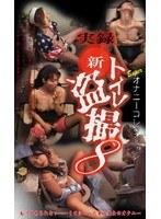実録・新トイレ盗撮8 ダウンロード