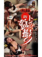 (111ton009)[TON-009] 実録・新トイレ盗撮9 ダウンロード
