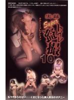 (111ton110)[TON-110] 実録 Superトイレ盗撮 10 ダウンロード