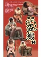 実録 Superトイレ盗撮 14 ダウンロード