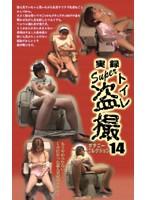 (111ton114)[TON-114] 実録 Superトイレ盗撮 14 ダウンロード