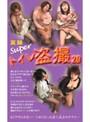 実録 Superトイレ盗撮 20