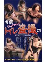 (111ton124)[TON-124] 実録 Superトイレ盗撮 24 ダウンロード
