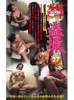 (111ton127)[TON-127] 実録 Superトイレ盗撮 27 ダウンロード