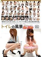 トイレの風景selection vol.5 ダウンロード
