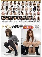 トイレの風景selection vol.7 ダウンロード