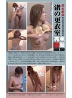 (111vsp001)[VSP-001] 美女厳選 渚の更衣室 完全盗撮 1 ダウンロード